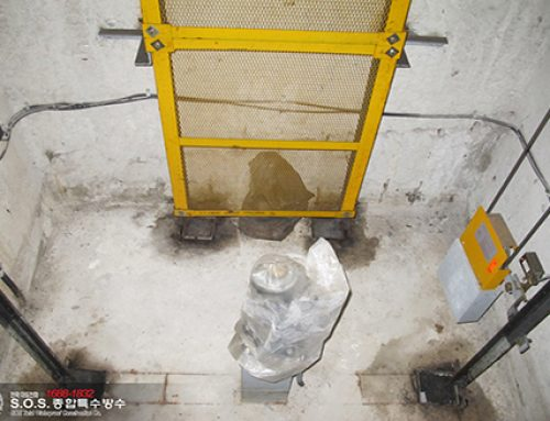 한강르네상스아파트 엘리베이터 피트(Pit) 방수공사