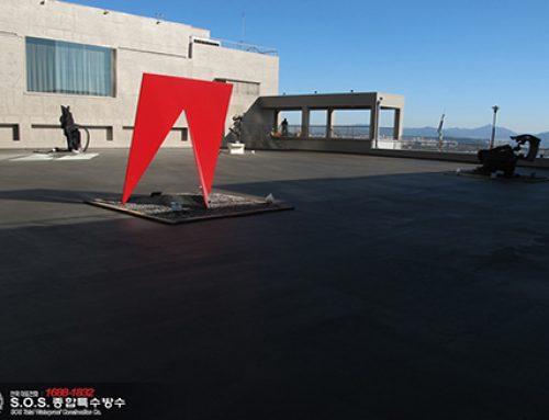 워커힐호텔 명품관 옥상방수공사